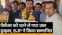 Anti CAA Protester को थाने ले गया Uber Driver, BJP ने दिया 'Aware Citizen Award' | Quint Hindi