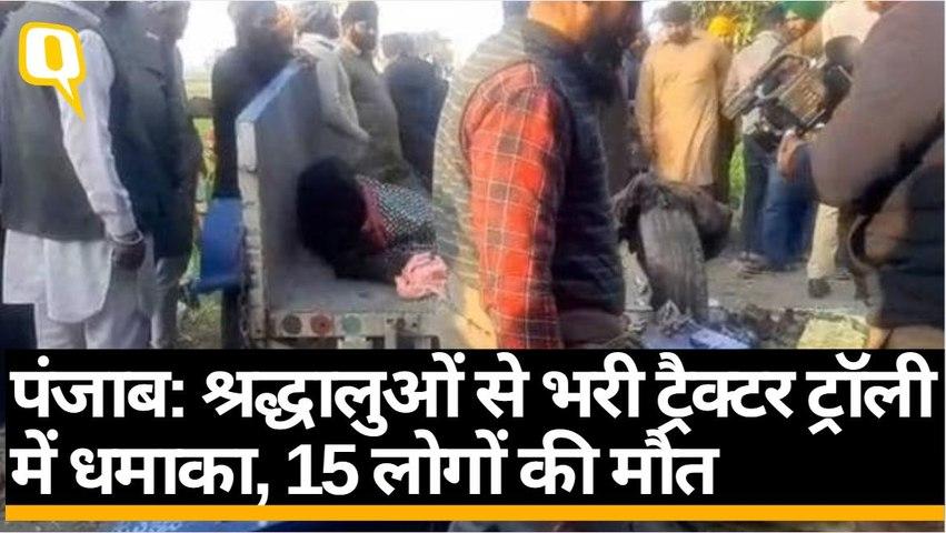Punjab: tarn taran में श्रद्धालुओं से भरी ट्रैक्टर ट्रॉली में विस्फोट, 15 लोगों की मौत