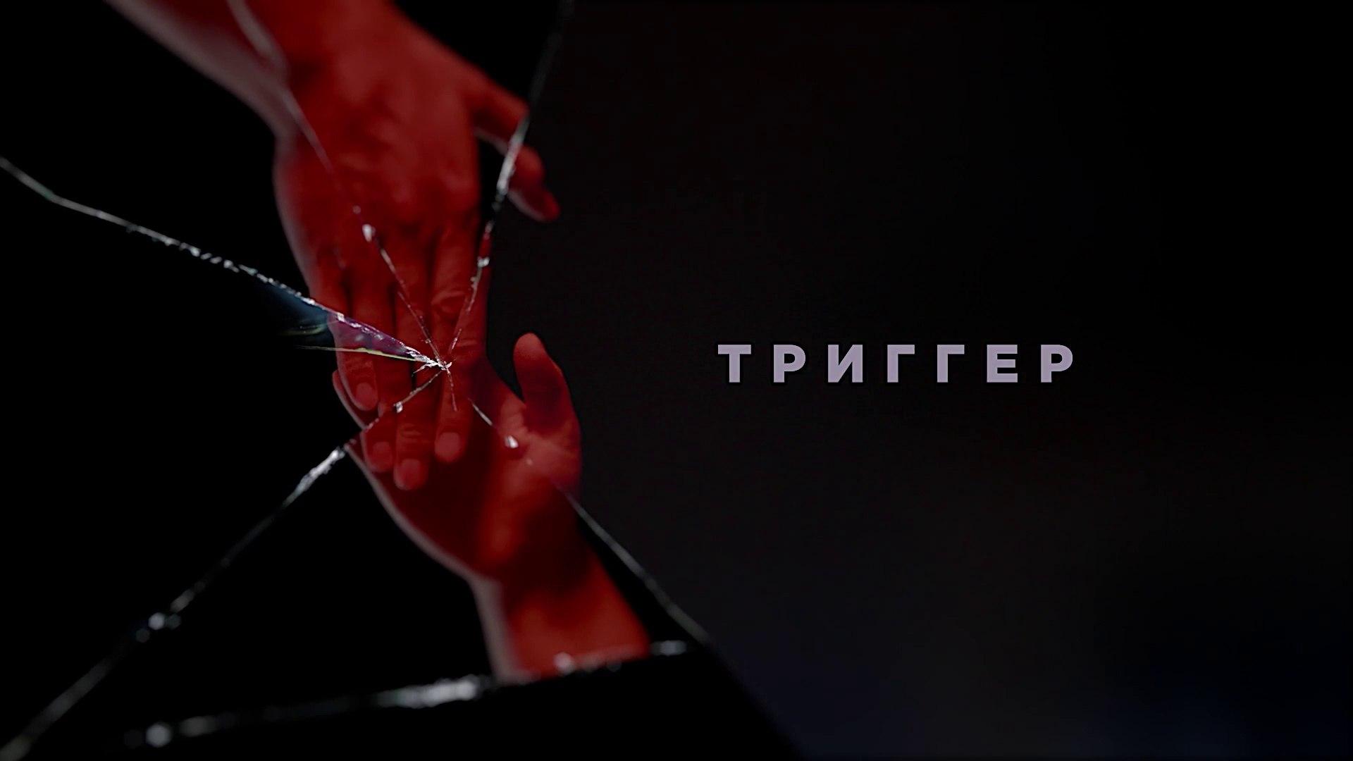 Триггер - 1 серия (2020) HD смотреть онлайн