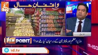 مہنگائی کے خلاف وزیراعظم عمران خان کا بڑا ایکشن - جانیئے عمران یعقوب خان کی خبر