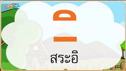 สื่อการเรียนการสอน สระ อิ ป.2 ภาษาไทย