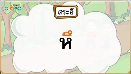 สื่อการเรียนการสอน สระอึป.2ภาษาไทย