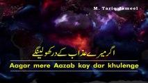 Agar allah apne aazab k dar khol de┇Aagr Mere Aazab kay dar Khulenge┇Allah ka aazab┇Jab allah naraz hota hai┇Allah kew naraaz hota hai┇M. Tariq Jameel┇Tariq Jameel┇Allah ka gilla suno┇Islam is truth