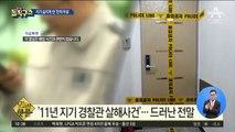 [핫플]'11년 지기 경찰관 살해사건'…드러난 전말