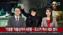 '기생충' 작품상까지 4관왕…오스카 역사 새로 썼다