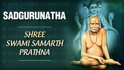 सद्गुरू नाथा हाथ जोडितो - श्री स्वामी समर्थ | Sadgurunatha Haat Jodito With Lyrics | Guru Pratipada