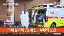 국내 또 완치·퇴원…중국 체류 한국인 3명 확진