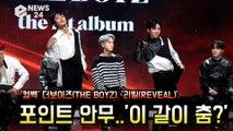 '컴백'  더보이즈(THE BOYZ), 'REVEAL' 포인트 안무 '이 갈이 춤?'