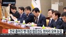 """윤석열 """"선거 범죄 소신껏 수사""""…檢 총선 관리 돌입"""
