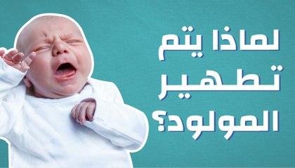 لماذا يتم تطهير المولود