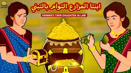 ابنتا المزارع التوام بالتبني | Arabian Fairy Tales | قصص اطفال | حكايات عربية | Koo Koo TV Arabian
