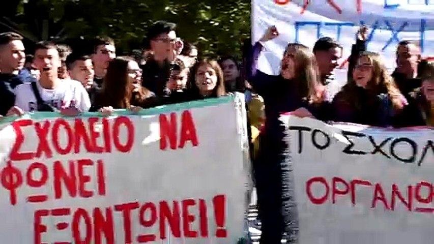 Συλλαλητήριο μαθητών στη Θήβα. Όχι στην εξίσωση των πτυχίων