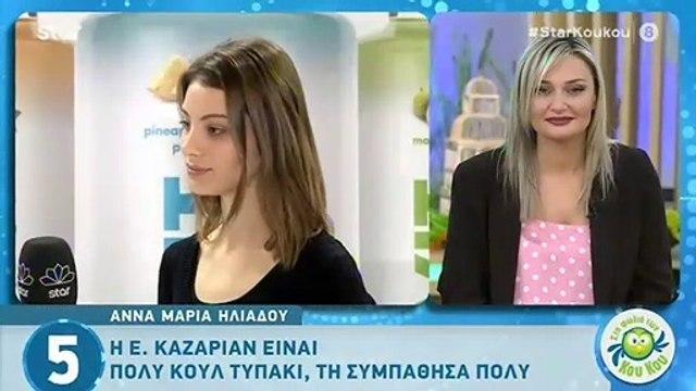 GNTM- Άννα Μαρία Ηλιάδου- «Μου στέλνουν φώτο και μηνύματα ότι με απατά ο Τάσος» -