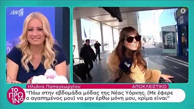 Παπαγεωργίου-Snik- Τα καυτά φιλιά και οι αγκαλιές στο αεροδρόμιο - Είναι τελικά έγκυος η Ηλιάνα; -