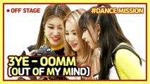 [Pops in Seoul] OOMM! 3YE(써드아이)'s Off-Stage Dance