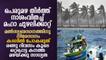 പെരുമഴ തീര്ത്ത് നാശംവിതച്ച് മഹാ ചുഴലിക്കാറ്റ്! Heavy Rain in Kerala, Hurricane Warned? No Fishing