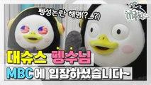[엠돌핀] 어서와 MBC는 처음이지? 펭수 너무 치명적이라 편집자 치명상 입음,,,♥ l 마리텔ㅣ엠돌핀