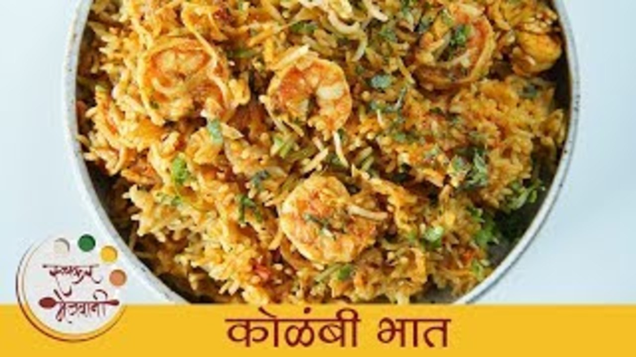 झणझणीत मालवणी कोळंबी भात   Kolambi Bhaat Recipe   Prawns Rice   Shrimp Rice Recipe By Smita