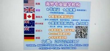 Q 微2072299317 办理UA毕业证可做认证用 UA阿尔�