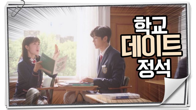 [Extra Ordinary You] EP.19,go on a school date, 어쩌다 발견한 하루 20191031