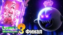 Luigi's Mansion 3 #26 — Final and Last Boss {Switch} Walkthrough part 26