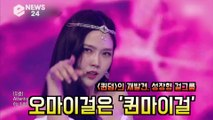 '퀸덤' 오마이걸(OH MY GIRL), '게릴라' 통해 퀸마이걸 등극! '퀸덤의 재발견'