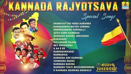ಕನ್ನಡ ರಾಜ್ಯೋತ್ಸವದ ಶುಭಾಶಯಗಳು | Kannada Rajyotsava special Songs | Selected Kannada Patriotic Songs | Jhankar Music
