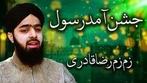 Zamzam Raza Qadri New Rabi Ul Awal Naat 2019 - Jashn E Aamad E Rasool - New Rabi Ul Awal Kalaam