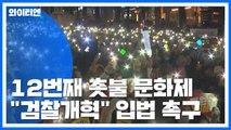 """""""공수처 설치"""" 촉구...잠시 뒤 촛불 행진 / YTN"""