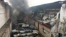 양산 폐차장에서 불...2층 건물 소실 / YTN
