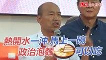 批民進黨愛搞「政治泡麵」 韓國瑜:越挺綠日子過得越苦