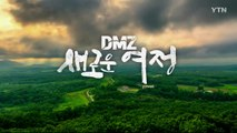 [YTN 특집] DMZ 새로운 여정 2부 / YTN