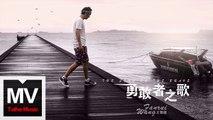 王梵瑞【勇敢者之歌】HD 高清官方完整版 MV