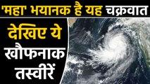 Maha Cyclone की वजह से देश के कई राज्यों में हाई अलर्ट, प्रशासन मुस्तैद | वनइंडिया हिंदी