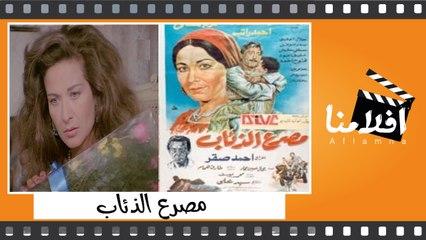 الفيلم العربي مصرع الذئاب - بطولة - رغدة و كرم مطاوع واحمد راتب