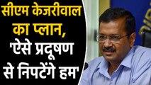 Delhi Air Pollution से निपटने के लिए CM Arvind Kejriwal ने की अपील | वनइंडिया हिंदी