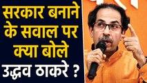 Maharashtra में Government बनाने के सवाल पर क्या बोले Uddhav Thackeray ? | वनइंडिया हिंदी