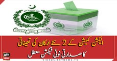 Election Commission's 2 new member addition presidential notification suspended