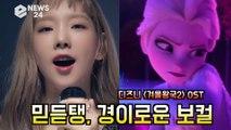 '겨울왕국2' 태연(TAEYEON), 믿듣탱의 경이로운 보컬 '엘사 열풍 돕는다'