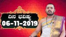 Astrology 06/11/2019 : 12 ರಾಶಿಚಕ್ರಗಳ ದಿನ ಭವಿಷ್ಯ  | BoldSky Kannada
