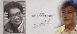 [기억록]권해효, 김남주를 기억하여 기록하다.