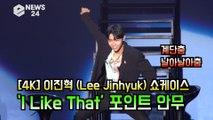 '데뷔' 이진혁(Lee Jinhyuk), 'I Like That' 포인트 안무 공개! '계단춤, 날아날아춤'