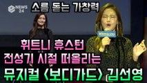 뮤지컬 '보디가드' 김선영, 휘트니 휴스턴 떠올리는 소름돋는 가창력