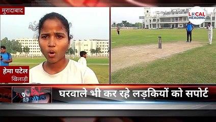 मुरादाबाद में लड़कियां भी कर रहीं हैं क्रिकेट मैदान का रुख