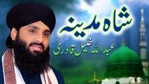 Abdullah Khalil Qadri New Rabi Ul Awal Naat 2019 - Shah E Madina - New Rabi Ul Awal Naat 1441/2019