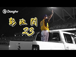 【09/29 彭政閔引退賽】恰恰,球迷有話對你說!