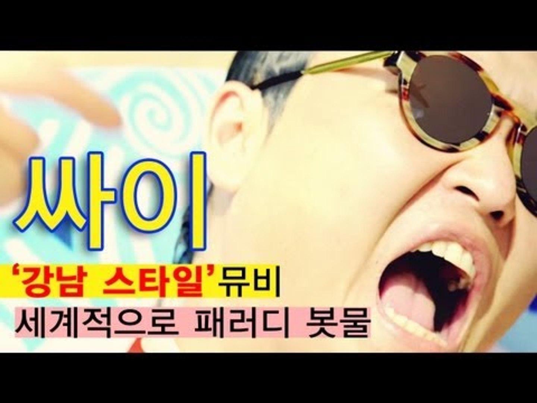 EN - Gangnam Style parodies all around the world