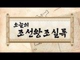 [오늘의 조선왕조실록] 음력 2월 27일(3월 27일)