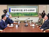 [NocutView] 남북 협상 속 긴장 고조 …애끓는 모정