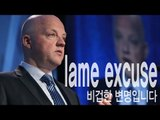 lame excuse - 구차한 변명